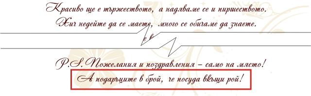 текст на сватбена покана